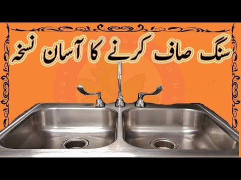 How To Clean a Stainless Steel Sink - Just One Second Clean Your Sink Homemade Recipe Free Make