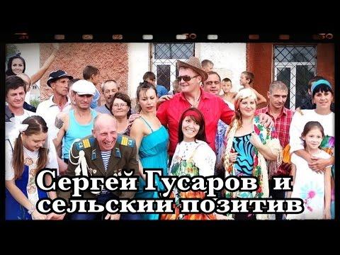 Сергей Гусаров - Сельский позитив.