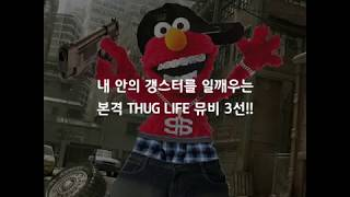 내 안의 갱스터를 일깨우는 본격 THUG LIFE 뮤비 3선!