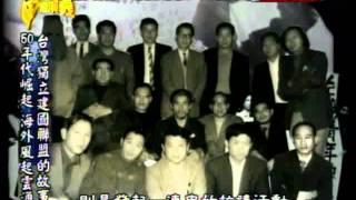 台灣演義:台灣獨立建國聯盟(1/3) 20110515