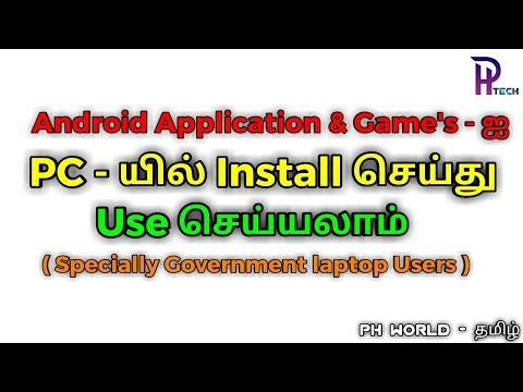 How To Install Android Applications And Games Into Pc In Tamil 2018 - PH World