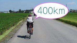 ロードバイクで日帰り400kmに挑戦してみた!