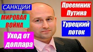 видео Что  Путин планирует делать с Западом?
