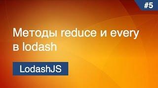 Lodash - #6 - Методы reduce и every