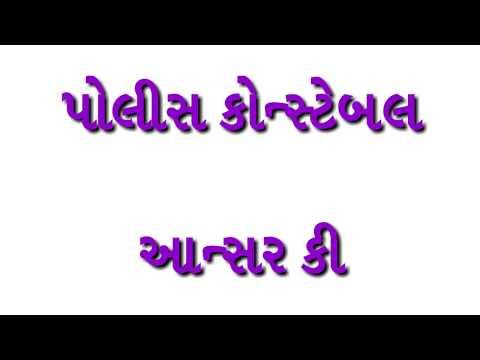 🔥આન્સર કી| Gujarat police Constable paper Solution 2019 | Police Constable answer key 2019