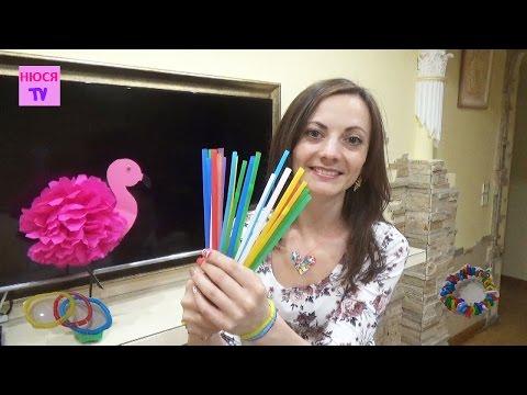 видео: diy Что можно сделать из пластиковых трубочек сережки браслеты кулон