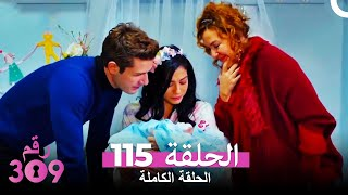 Room 309 Episode 115 (Arabic Subtitles)