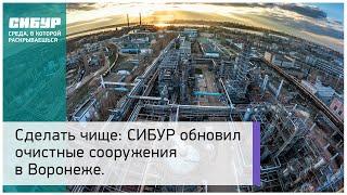 Сделать чище: СИБУР обновил очистные сооружения в Воронеже.