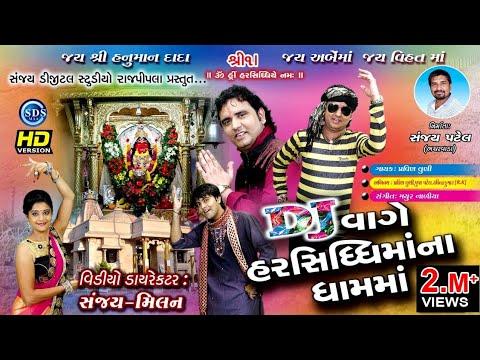 Harsiddhi Maa_DJ Vage harsiddhi maa na dham ma Pravin Luni Sanjay Digtal Rajiala.