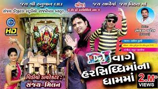 Harsiddhi Maa DJ Vage harsiddhi maa na dham ma Pravin Luni Sanjay Digtal Rajiala