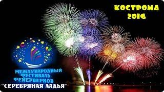 """XI Фестиваль фейерверков """"Серебряная ладья"""" - Кострома 2016"""