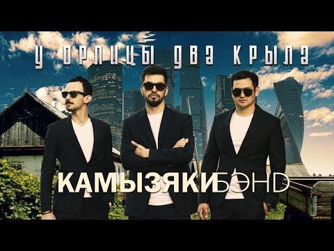 КамызякиБэнд - У орлицы два крыла (Official Lyric Video)