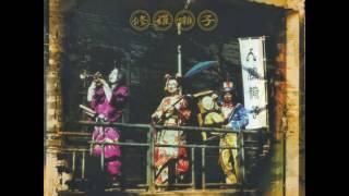 アルバム『修羅囃子』Track 1 東洋の魔女.