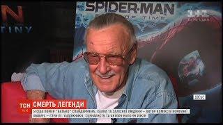 У Голлівуді прощаються з автором коміксів Marvel Стеном Лі