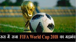 फीफा विश्व कप 2018 का भारत में भी है खास क्रेज। FIFA World Cup 2018 is also special for India