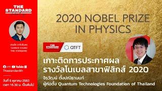 รายงานสดการประกาศรางวัลโนเบลสาขาฟิสิกส์ประจำปี 2020 กับ THE STANDARD และ QTFT