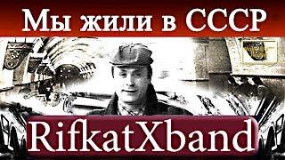 МУЗЫКА СССР (1) МОИ ПЕРВЫЕ ПЕСНИ RifkatXband РИФКАТ САЙФУТДИНОВ