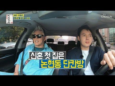 이사만 38번?! 배우 이동준 '집 역사 속으로' GO! [이사야사] 1회 20190612
