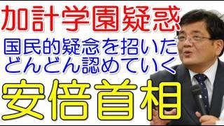 【森永卓郎】加計学園疑惑 安倍首相※1校だけで国民的疑念を招いた!2校...