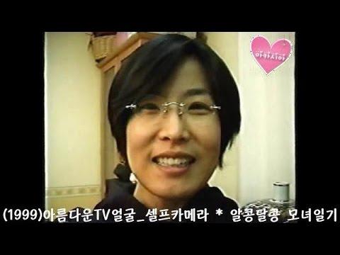 Lee Sun Hee(이선희) * 아름다운TV얼굴_셀프카메라 - 알콩달콩 모녀 일기 (1999)