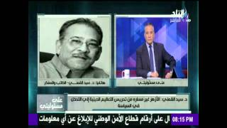فيديوـ سيد القمني: الأزهر يُخرِّج «مجرمين وقتالين قتلة»
