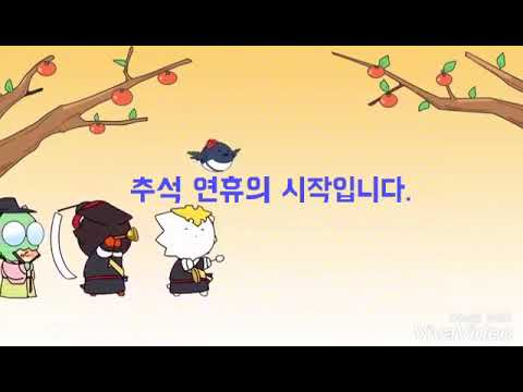 Happy Chusoek to all Koreans around the globe and to all other foreign nationals living in S.Korea