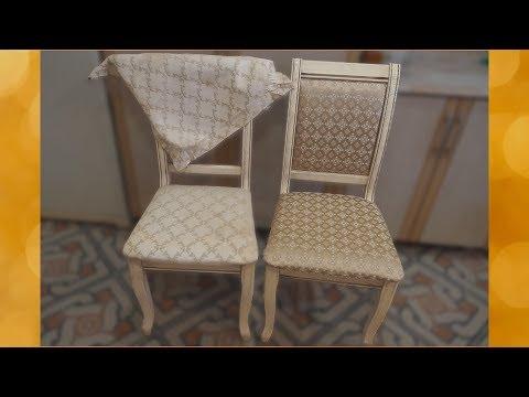 Как своими руками поменять обивку на стуле