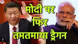 बौखलाए China ने Modi पर लगाया सनसनीखेज आरोप