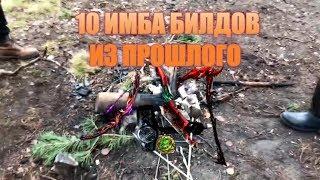 Path of Exile - 10 ИМБАЛАНСНЫХ билдов из прошлого - ч. 1