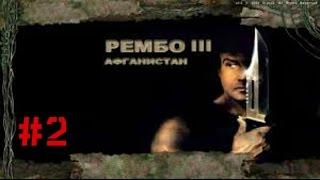 Прохождение игры Far Cry Рембо 3 Афганистан |Путь к крепости| №2