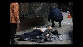 Смотреть видео Убийство в центре Москвы сегодня Видео  Последние Новости онлайн