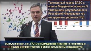 видео закон о таможенном регулировании | КОЛЛЕГИЯ АДВОКАТОВ ГОРОДА СИМФЕРОПОЛЬ