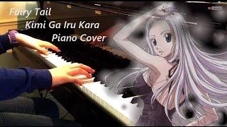 Fairy Tail【フェアリーテイル】Ending 4 (Kimi Ga Iru Kara) - Piano Cover