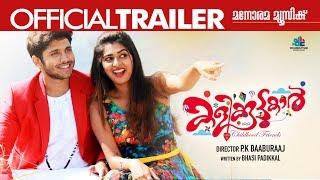 Official Trailer | KALIKKOOTTUKAR Malayalam Movie | P K Baburaj | Devadas