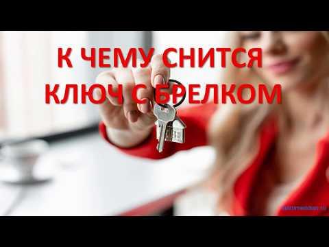 К чему снится Ключ с брелком