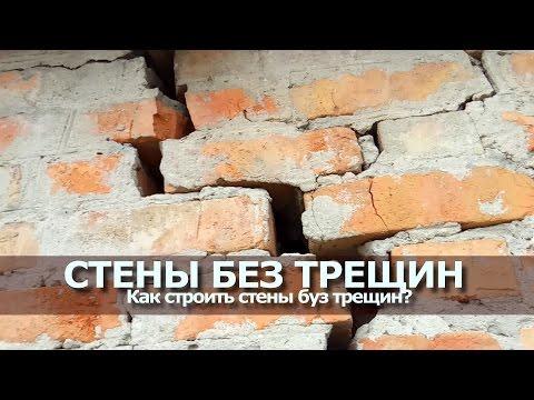Как избавится от трещин в здании. Стены без армирования