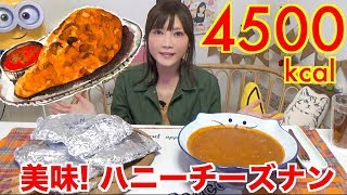 【MUKBANG】 Have You Ever Eaten Honey Cheese Naan? 6 Cheese Naan Bread..etc + Curry! 4500kcal[Use CC]