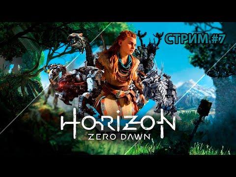 Horizon Zero Dawn ► На ПК (PC) ► Прохождение #7.