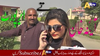 Airport tay Aina Khan Bay AN TV 2018