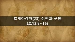호세아강해(23)-심판과 구원