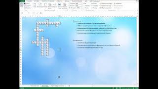 Как сделать кроссворд в Microsoft Excel?
