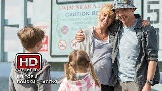 Гектор и поиски счастья - Русский трейлер