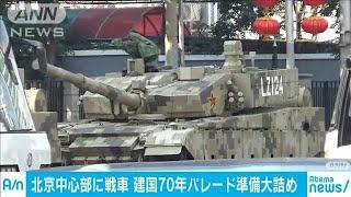 建国70年パレードの準備大詰め 北京中心部に戦車も(19/09/22)