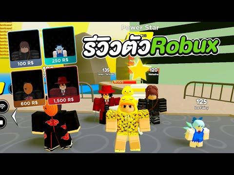 Roblox | Anime Fighters Simulator รีวิวตัวRobux ตัวไหนดีมั้ง?