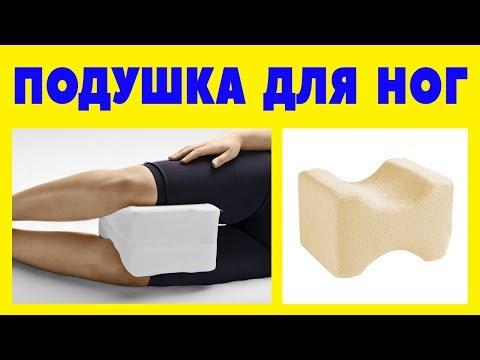 Подушка для ног. Ортопедический валик под ноги.