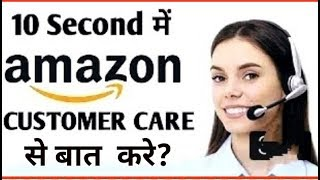 How to call Amazon customer care number,toll free number