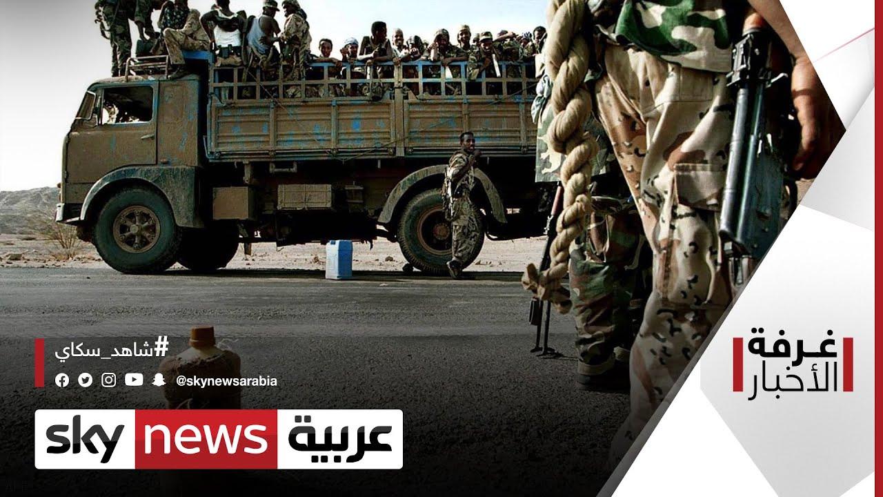فصل جديد في التوتر السوداني الإثيوبي والسبب إقليم أمهرة | #غرفة_الأخبار  - نشر قبل 7 ساعة