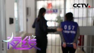 《夜线》 迟到的答案:女友欠我钱我让她打了张欠条 没想到把女友送进了看守所 | CCTV社会与法