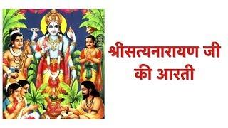 श्री सत्यनारायण जी की आरती | Satyanarayan Ji Ki Aarti | ओम जय लक्ष्मी रमणा । Jai Lakshmi Ramana