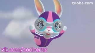 Zoobe Зайка - Я невеста, УРАААААА! :)